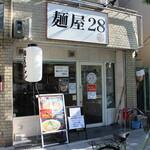 麺屋28 - お店外観
