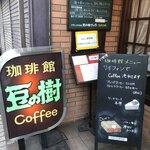 珈琲 豆の樹 - 店頭