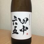 住吉酒販 - 田中六五 糸島産山田錦純米 生♪