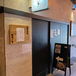 横濱丿貫 - 外観