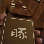 豚小家 - 8/2012