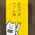 五十鈴茶屋 - その他写真:おかげ犬サブレ