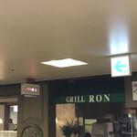 グリル ロン -