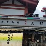 元祖木村家人形焼本舗 -