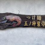 つけ麺 五ノ神製作所 - 看板