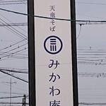 天竜そば みかわ庵 -