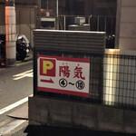 中華そば 陽気 - 駐車場案内。