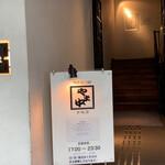 Hakatamotunabeyamanaka - 入口 階段登って2階です! 2020/7 by  みぃこのごはん日記