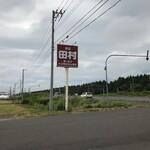 ドライブイン田村 -