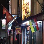ガウレレストラン&セクワガル -