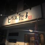 ピース餃子 -