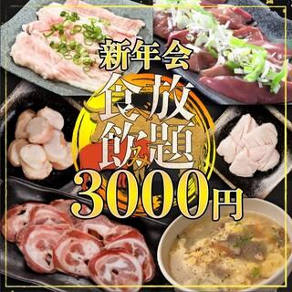 <新年会にぴったり!>全3種食べ飲み放題コース3,000円~