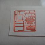 志蕎庵 江月 - お店の印ができました