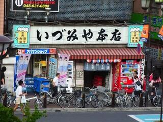 いづみや 本店 - いづみや本店