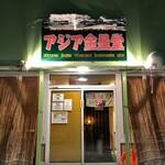 アジア金星堂 - 入口