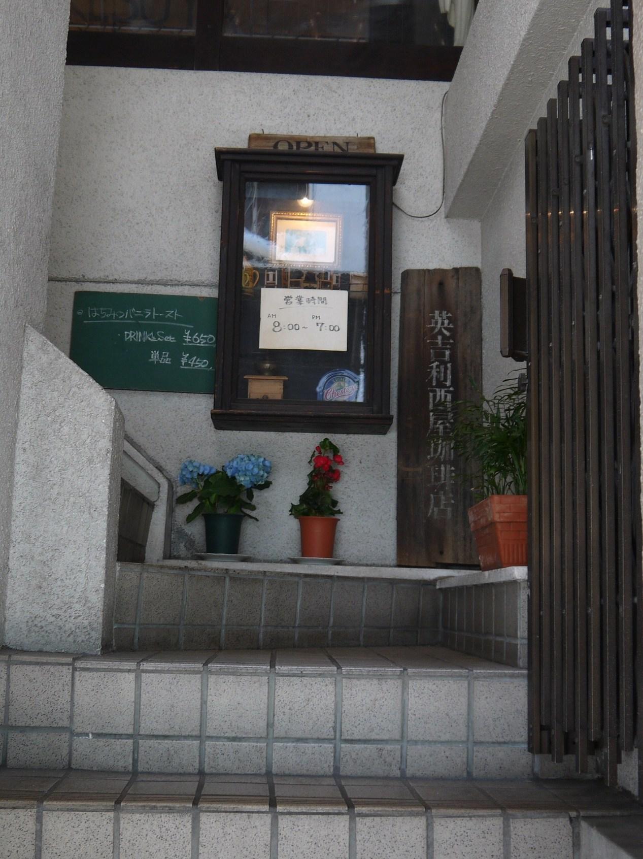 英吉利西屋珈琲店