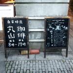 丸山珈琲 リゾナーレ店 - 看板