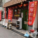 担担麺専門店 DAN DAN NOODLES. ENISHI - 外観写真: