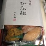 知床鮨 -