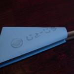 尚司亭 - テーブルセットです。