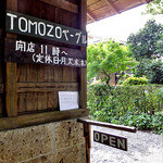 TOMOZOベーグル - 建物に掲げたれた看板