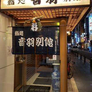 鮨処 音羽別館