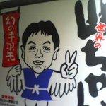 世界の山ちゃん 田町三田口店 - インパクトは・・・あります。。。