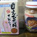 道の駅 氷見 海鮮市場 - 白えび三昧 黒酢仕立て