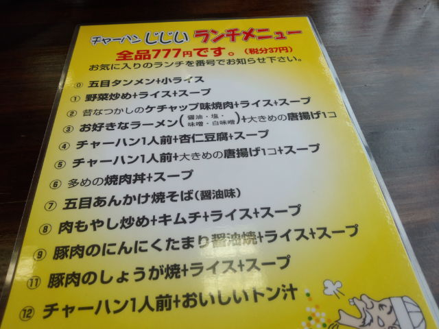 チャーハンじじい 浜北店 name=