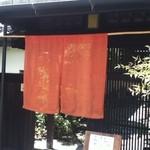14401350 - 赤のれんがお出迎え☆