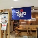 回転寿司函館まるかつ水産 - 暖簾。