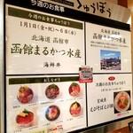 回転寿司函館まるかつ水産 - 催事案内。