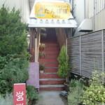 たんぽぽcafe -