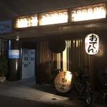 Kushikomabou - 「大塚駅」から徒歩約5分、閑静なエリア