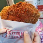 台湾唐揚 横濱炸鶏排 - 炸鶏排