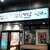 名代 箱根そば - お店外観、看板にHAKOSOBAの文字が。