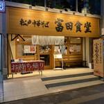 144044287 - 松戸の中華そばといえば!富田食堂さんです(๑>◡<๑)
