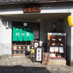 竹の家 - 店舗外観