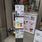 楊貴妃cafe Chinois -
