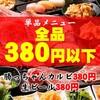 全品380円以下・食べ放題 焼肉 勝っちゃん - その他写真: