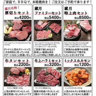 【精肉テイクアウト開始!】ご家庭で蔵月のお肉を楽しめます!