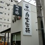 つけ麺屋しずく - 店舗外観@2012/8
