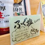 魚河岸酒場 FUKU浜金 - やっぱり天ぷらは塩!