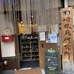 村崎炊鶏研究所 - 玄関