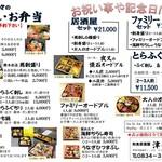 津々浦々 - 仕出し・お弁当メニュー2021年1月~
