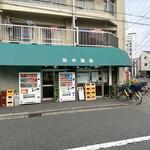 田中酒店 -