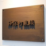 神保町 黒須 - ☆こちらの看板が目印です(#^.^#)☆