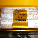 14409716 - 「湘南チーズパイ」