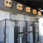 肉汁餃子製作所 - ミートセンター看板