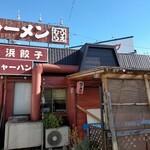 横浜ラーメン厨房 うえむらや -